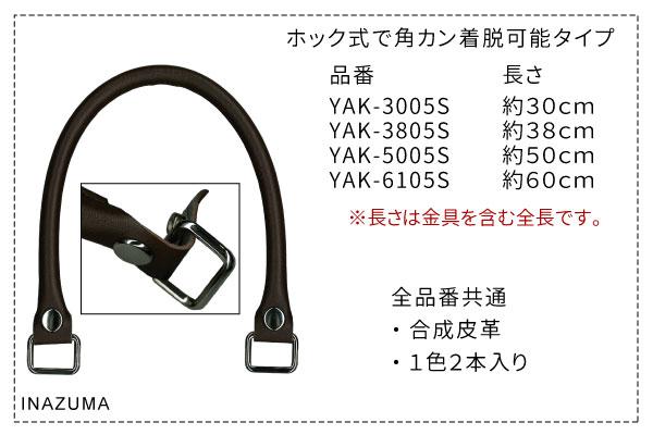 YAK-3005S(合成皮革手さげタイプ持ち手)