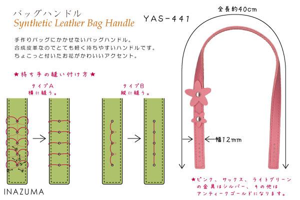 ★型紙付き★YAS-441(合成皮革手さげタイプ持ち手)