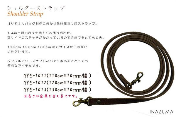 3サイズ YAS-1011,12,13(合成皮革ショルダー持ち手)