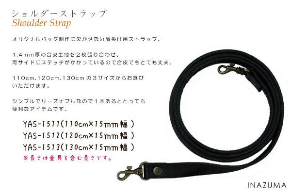 3サイズ YAS-1511,12,13(合成皮革ショルダータイプ持ち手)