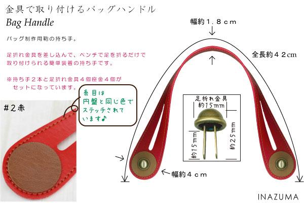 YAK-4202(合成皮革手さげタイプ持ち手)