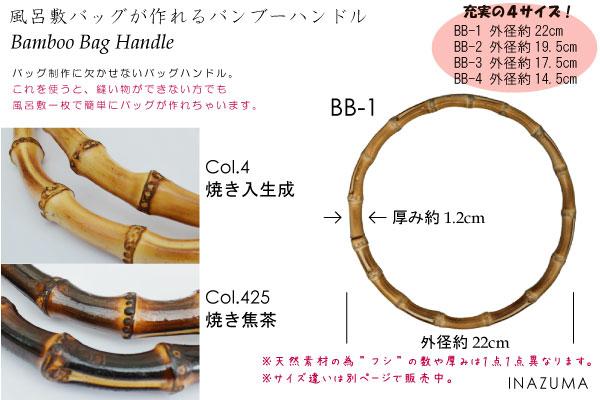 BB-1(竹手さげタイプ持ち手) 丸型