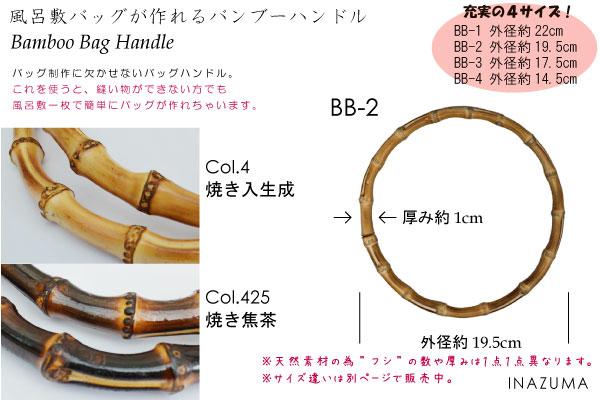 BB-2(竹手さげタイプ持ち手) 丸型