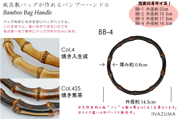BB-4(竹手さげタイプ持ち手)