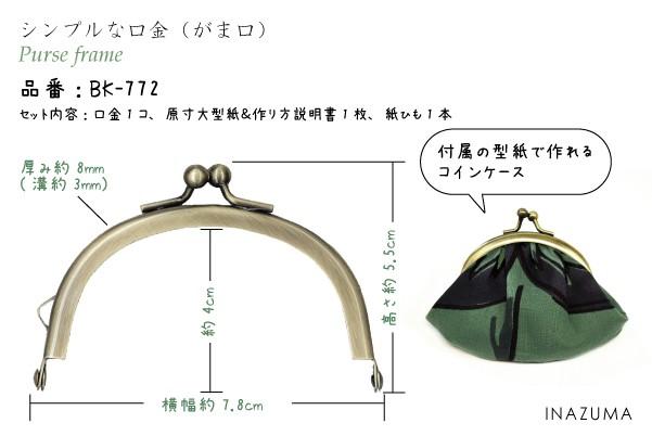 BK-772(丸型小物がま口口金)