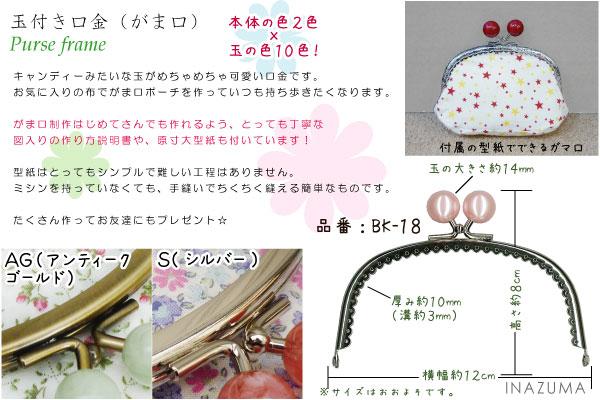 BK-18(くし型/玉付がま口) キャンディー玉付口金