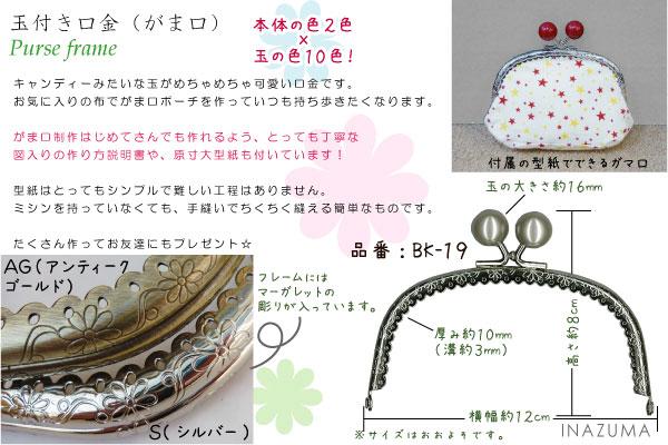 BK-19(くし型縫い付け玉付小物がま口口金)