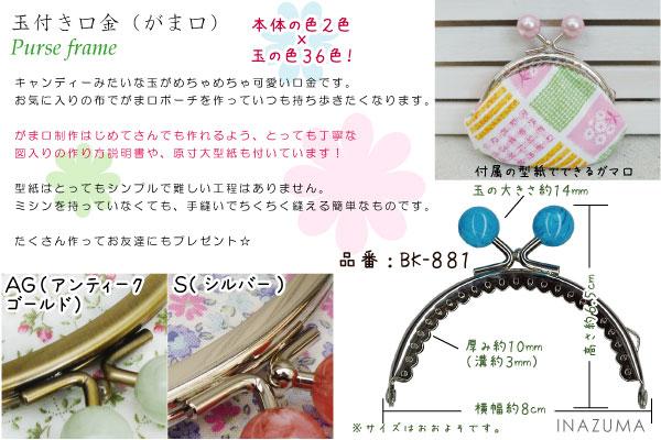 BK-881(丸型縫い付け玉付小物がま口口金)