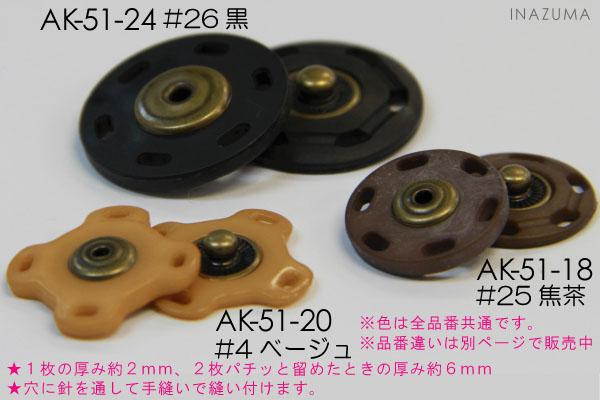 AK-51-18(約φ18mmプラホック4ヶ入)