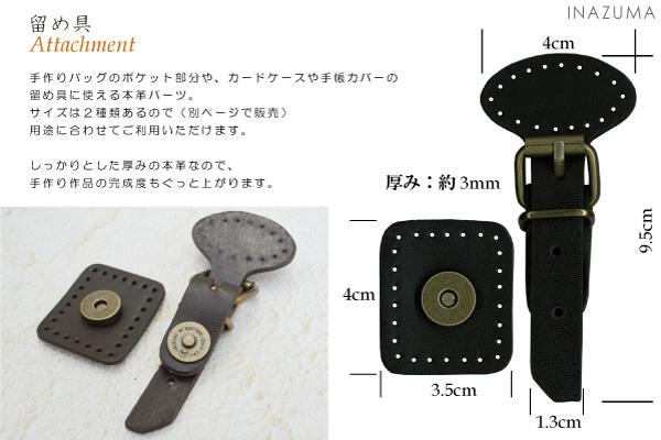 KA-11(本革アタッチメント1ヶ入)