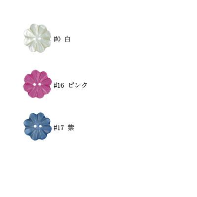 【ネット限定】PSB-1(染色 シェルボタン 2ヶ入)