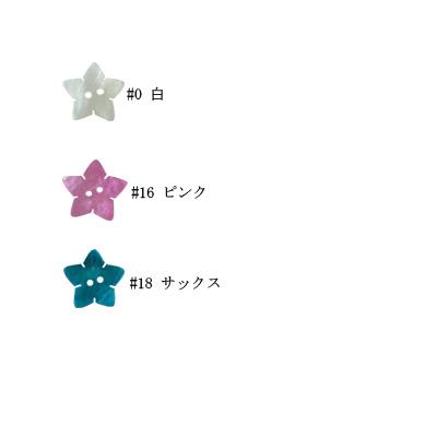 【ネット限定】PSB-2(染色 シェルボタン 2ヶ入)