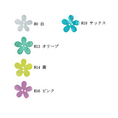 【ネット限定】PSB-5(染色 シェルボタン2ヶ入)