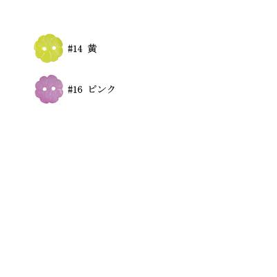 【ネット限定】PSB-6(染色 シェルボタン2ヶ入)