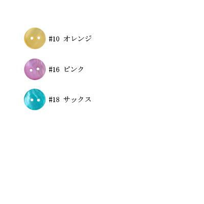 【ネット限定】PSB-7(染色 シェルボタン2ヶ入)