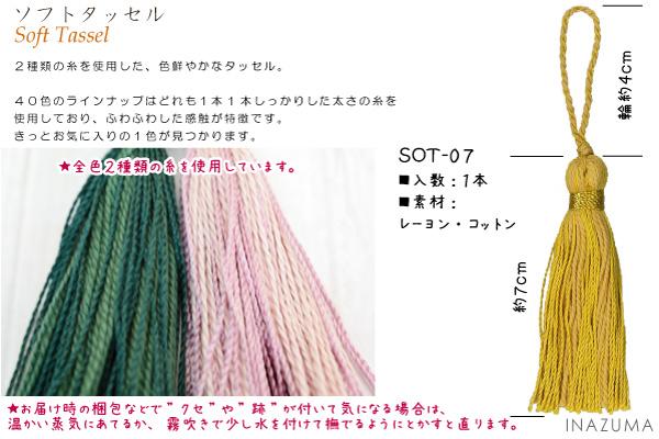 SOT-07の1〜20(ソフトタッセル1本入)