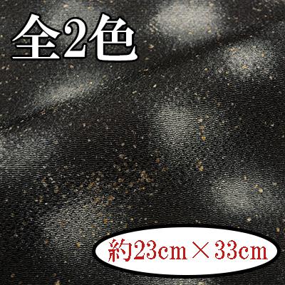 MU16AG〜BG 銀河 カットクロス 京ちりめん 金彩
