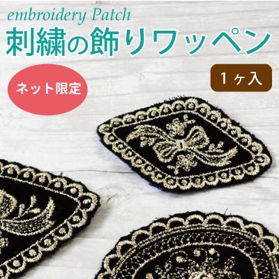 SG-EPA03(刺繍の飾りワッペン 1ケ ダイヤ小 )