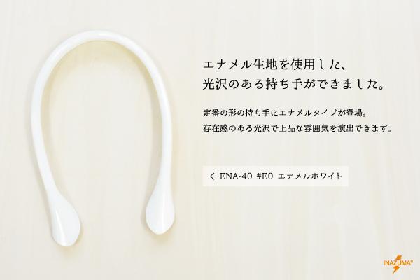 ENA-40(エナメル持ち手 手さげタイプ) 全長約40cm
