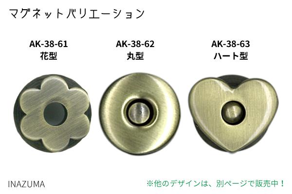 AK-38-61 (花型マグネット1ケ入)