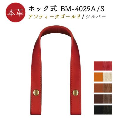 BM-4029(ヌメ革×アクリル持ち手 全長約40cm)ホックタイプ  編み図付