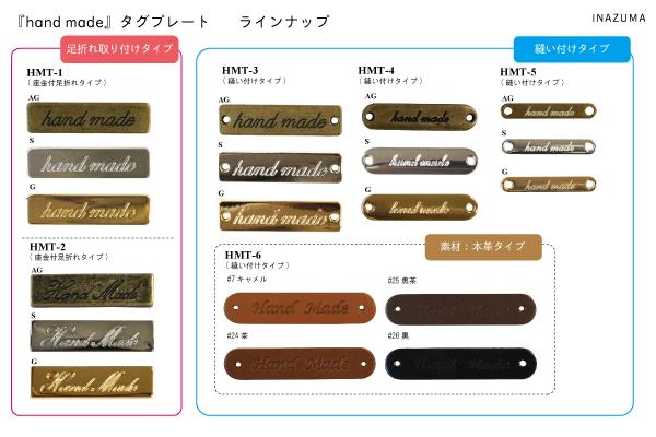 「Hand made」刻印入り タグプレート メタルパーツ  (足折れタイプ:HMT-1,-2) 1ヶ入