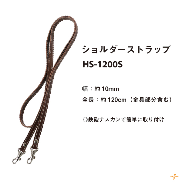 HS-1200S(合成皮革ショルダーストラップ) 約120cm