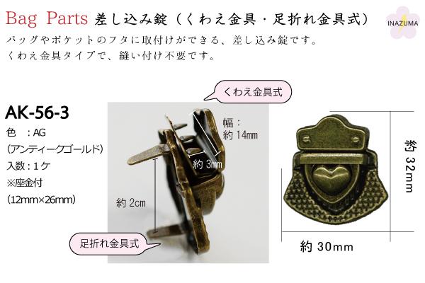 AK56-3(差し込み錠1ヶ入)