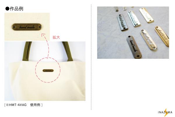 「Hand made」刻印入り パーツ タグプレート(HMT-3) 縫い付けタイプ 1ヶ入