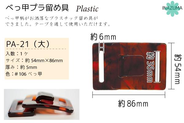 PA-21(べっ甲プラスチック留め具1ケ入り)