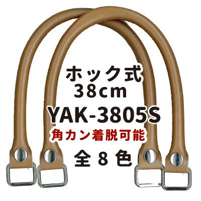 YAK-3805S(合成皮革手さげタイプ持ち手:金具色シルバー)