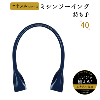 ESM-4114 ミシン縫いOK!エナメル生地持ち手(ミシンソーイング用持ち手)