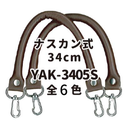 YAK-3405S(合成皮革手さげタイプ持ち手)