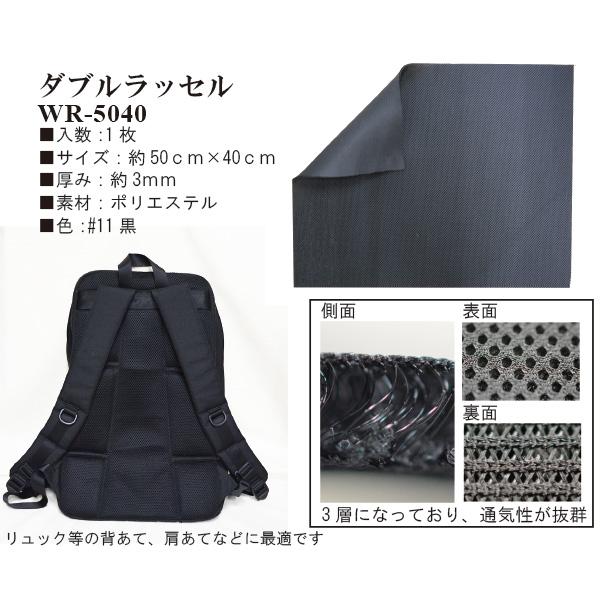 WR-5040(約50cm×40cmダブルラッセル生地) メール便不可