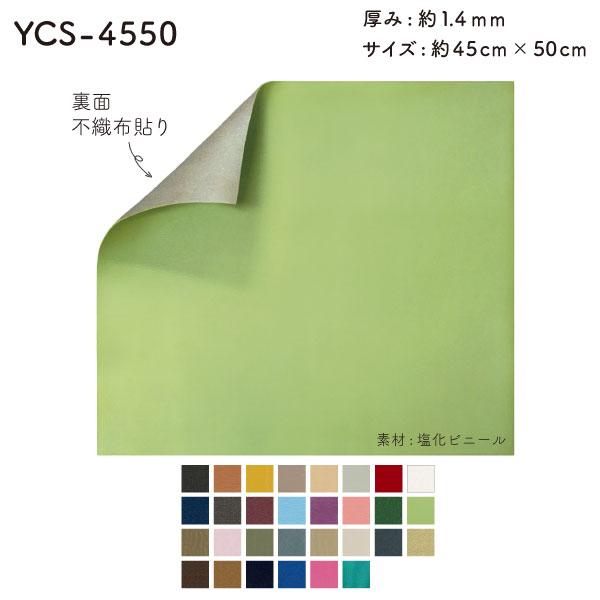 YCS-4550(約45cm×50cm合成皮革 生地) 全30色