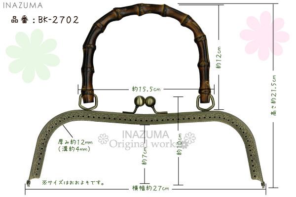 BK-2702 竹持ち手付がま口口金 (くし型縫い付け)