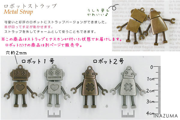 SG-MM-109,SG-MM-110★ナスカンストラップ付 (ロボットのストラップチャーム)