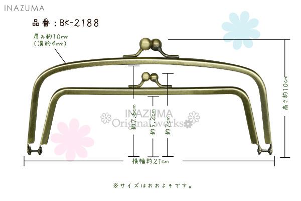 BK-2188(親子型がま口口金)