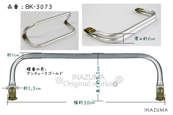 BK-3073(幅約30cmアルミバネ口金)