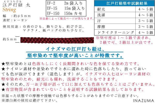 EF-2(太江戸打ちひも2m)