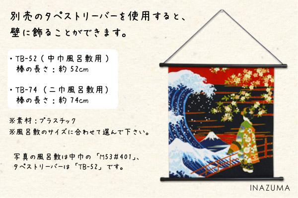1666#01(京ちりめん風呂敷 浮世絵 江戸城)