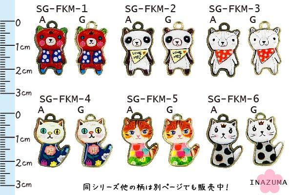 SG-FKM-1〜6(アニマルファスナー飾り1個入)