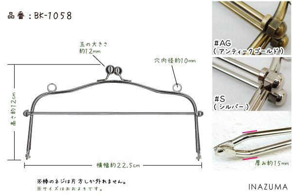 BK-1058(がま口ベンリー)