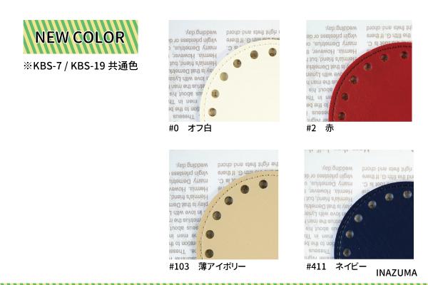 KBS-7(毛糸用バッグ底1枚入)
