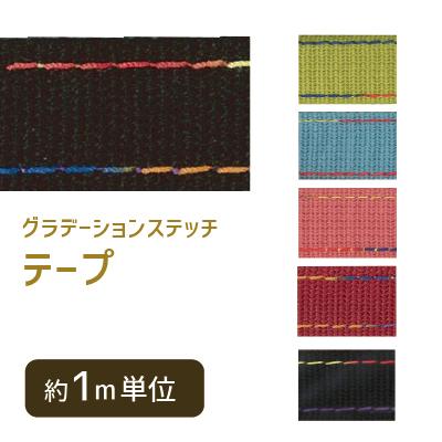 【SALE】20mm幅 グラデーションステッチ/バーバリーテープ