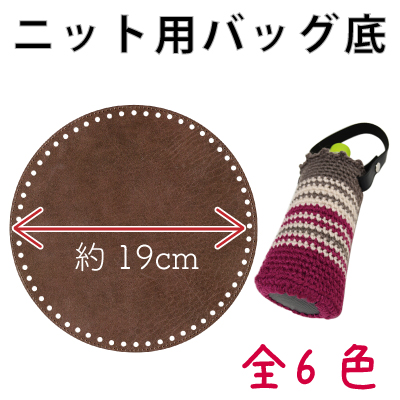 KBS-19(毛糸用バッグ底1枚入)