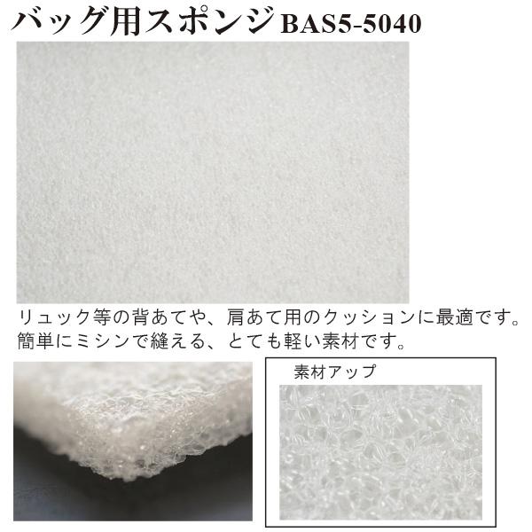 BAS5-5040(5mm厚 約50cm×40cmバッグ用スポンジ生地)メール便不可