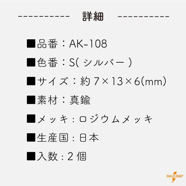 AK108-S(マスクチャーム用クリップ)