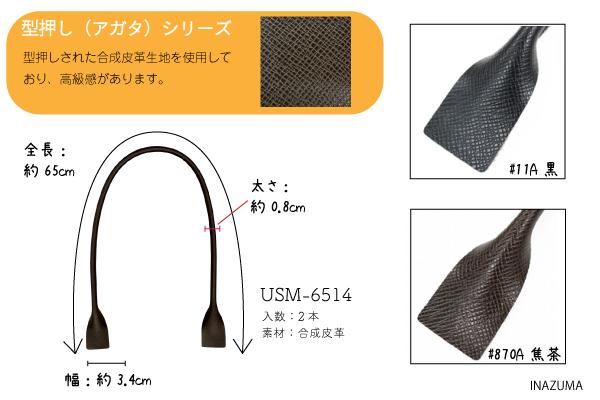 USM-6514(合成皮革ミシンソーイング用ショルダータイプ持ち手)