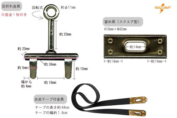 AKRT-64G(ケリーバッグ風テープ付き足折れ金具1set) 全長約64cm